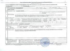 Кадастровый паспорт в Щербинке