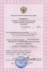 Единый государственный реестр